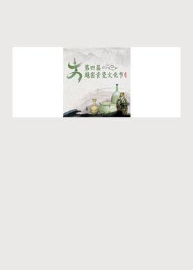 慈溪青瓷文化节