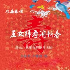 《五女拜寿——闹新春》