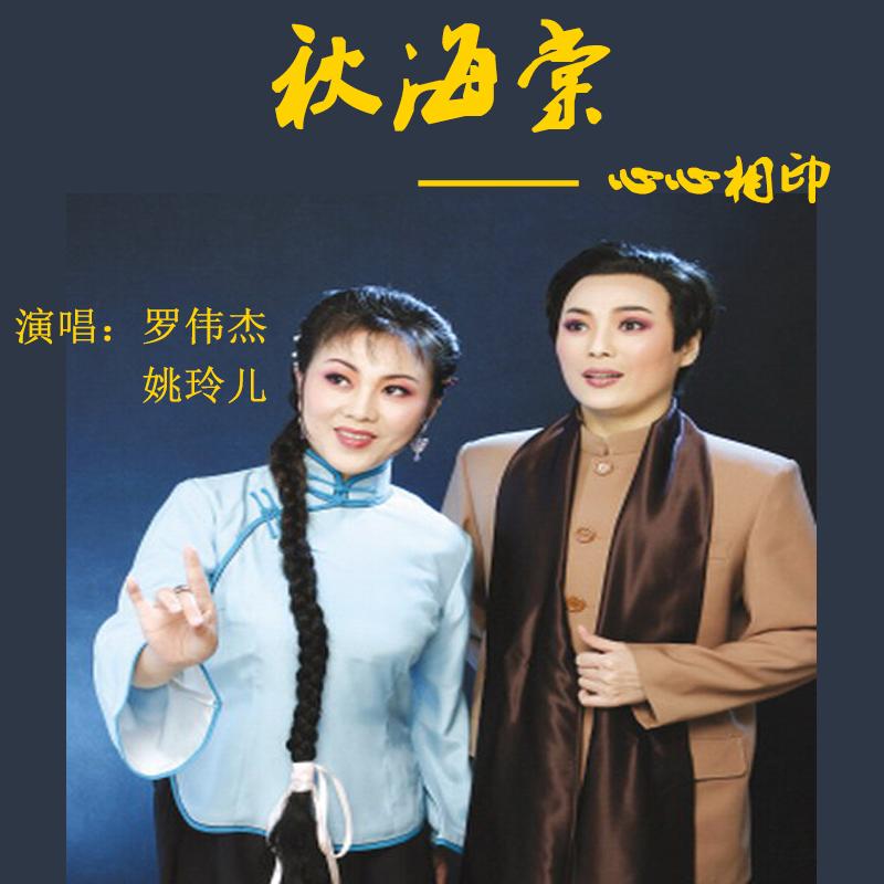 《秋海棠——心心相印》 罗伟杰 姚玲儿版