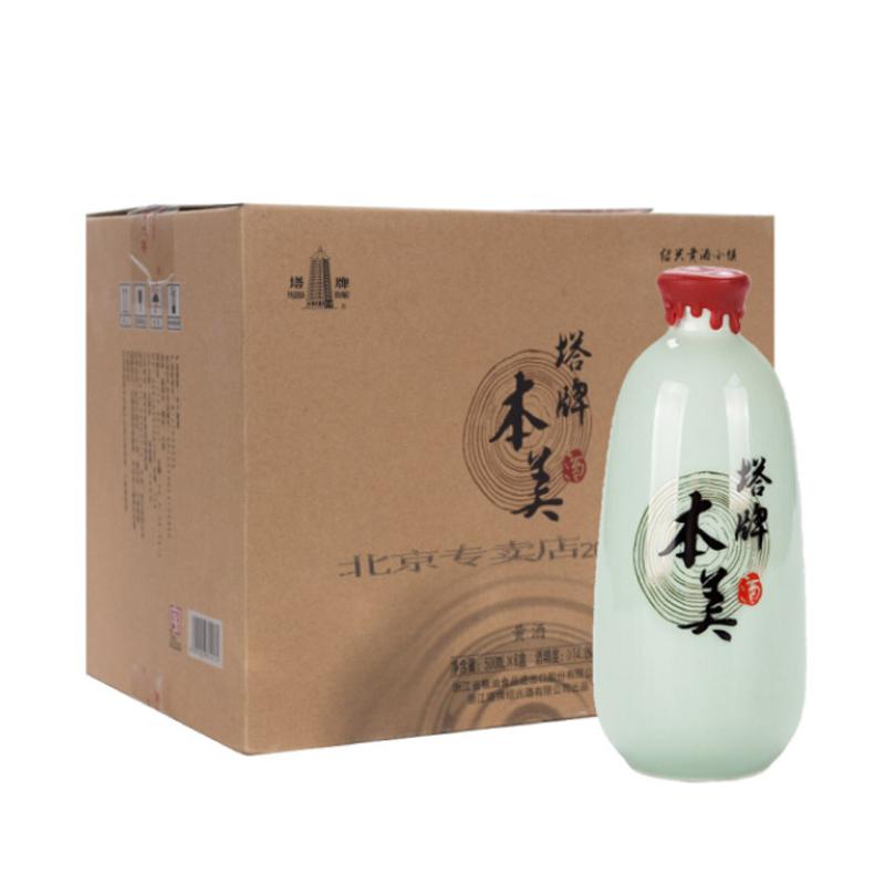 塔牌 绍兴黄酒 无焦糖色 手工花雕酒 糯米酒 本美500mlX6瓶 礼盒整箱装